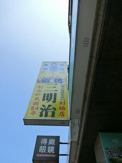 s-CIMG1681.jpg