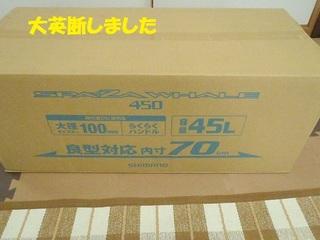 s-P8230710.jpg