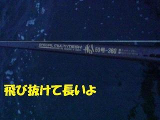 s-PC290247.jpg